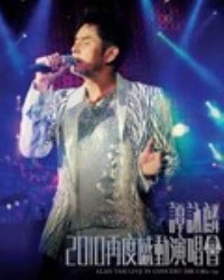 点击播放《谭咏麟2010再度感动演唱会》