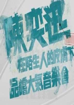 点击播放《陈奕迅在陌生人的皮肤下品尝大气音乐会》