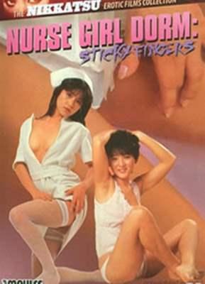 护士宿舍之淫指