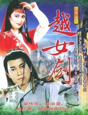 越女剑[1987版]全集观看