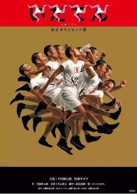 点击播放《韦驮天:东京奥运的故事》