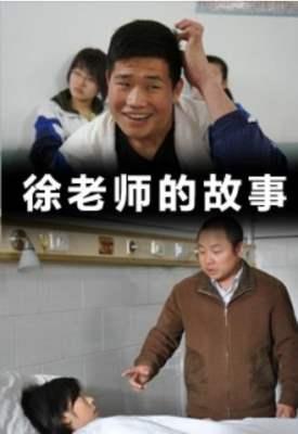 徐老師的故事全集觀看