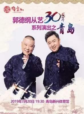 德云社郭德綱從藝30周年相聲專場青島站2019全集觀看