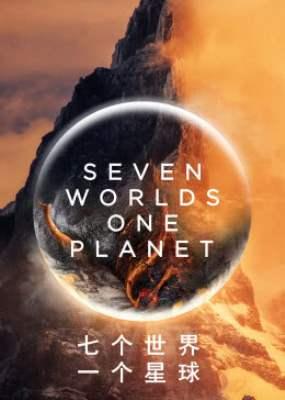 七个世界一个星球国语版