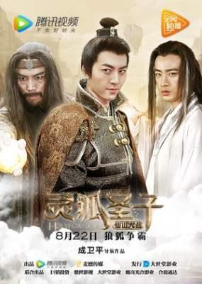 灵狐圣子2:仙山大战全集观看