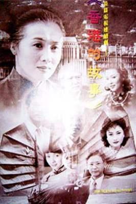 香港的故事全集观看