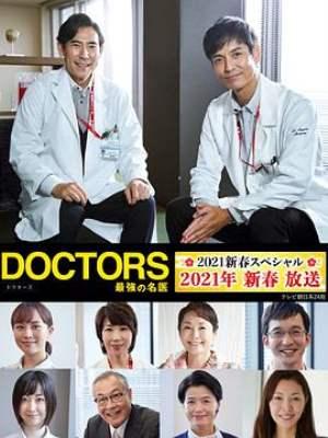 点击播放《最强的名医2021新春SP》