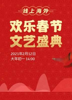 """2021""""欢乐春节""""文艺盛典全集观看"""