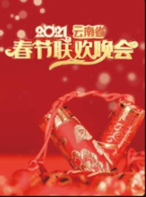 2021云南省春节联欢晚会全集观看